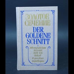 Авторский коллектив - Золотое сечение. Австрийская поэзия XIX-XX веков в русских переводах