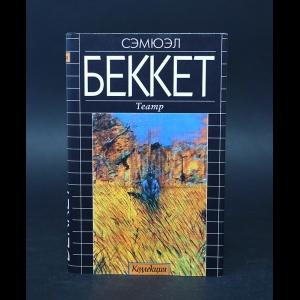 Беккет Сэмюэль - Театр