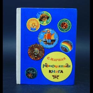 Маршак Самуил - Разноцветная книга