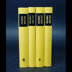 Замятин Евгений - Евгений Замятин Сочинения в 4 томах (комлпект из 4 книг)
