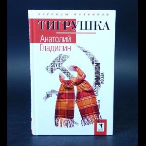 Гладилин Анатолий - Тигрушка