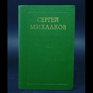 Михалков Сергей - Сергей Михалков. Сборник