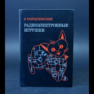Войцеховский Я. - Радиоэлектронные игрушки