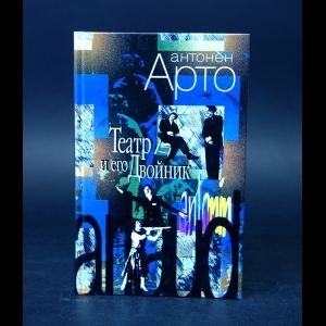 Арто Антонен - Театр и его Двойник