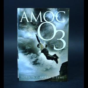 Оз Амос - Повесть о любви и тьме