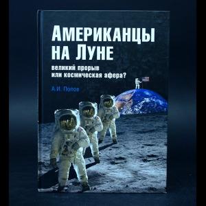 Попов А.И. - Американцы на Луне: Великий прорыв или Космическая афера