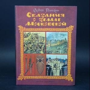 Толицын Сергей - Сказания о земле Московской