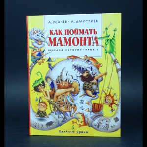 Усачёв А., Дмитриев А. - Как поймать мамонта. Веселая история. Урок 1