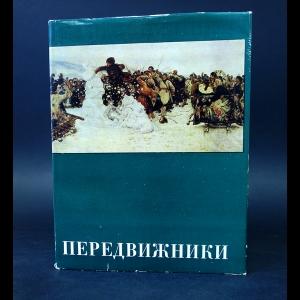 Парамонов А.В. - Передвижники. 1870-1970