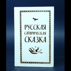 Авторский коллектив - Русская сатирическая сказка