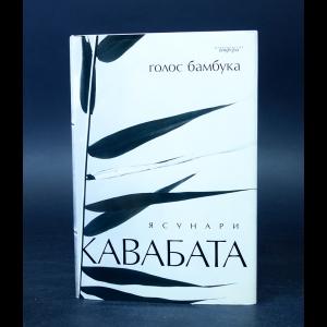 Кавабата Ясунари - Голос бамбука