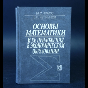 Красс М.С., Чупрынов Б.П. - Основы математики и ее приложения в экономическом образовании