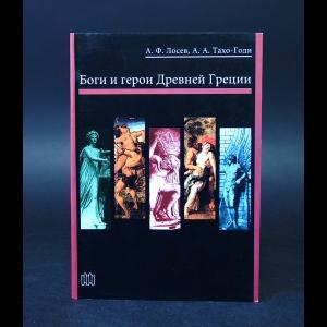 Лосев А.Ф., Тахо-Годи А.А. - Боги и герои Древней Греции