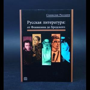 Рассадин Ст. - Русская литература: от Фонвизина до Бродского