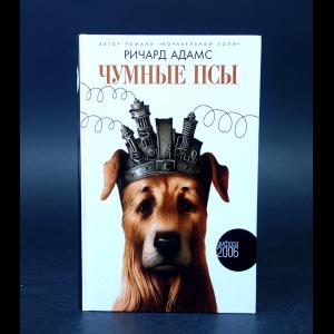 Адамс Ричард - Чумные псы