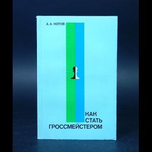 Котов А. - Как стать гроссмейстером