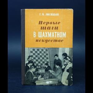 Лисицын Г.М. - Первые шаги в шахматном искусстве