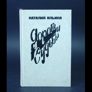 Ильина Наталия - Дороги и судьбы