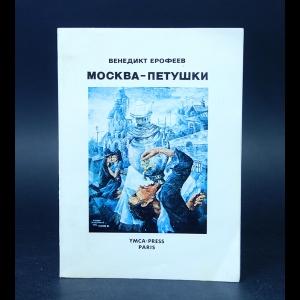 Ерофеев Венедикт - Москва-Петушки