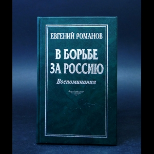Романов Евгений - В борьбе за Россию