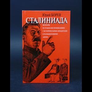 Борев Юрий - Сталиниада