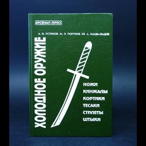 Устинов А.И., Портнов М.Э., Нацваладзе Ю.А. - Холодное оружие