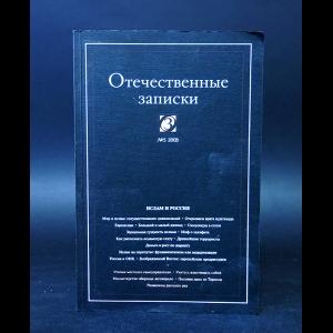 Авторский коллектив - Отечественные записки №5 2003