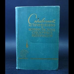 Авторский коллектив - Справочник по применению и нормам расхода смазочных материалов