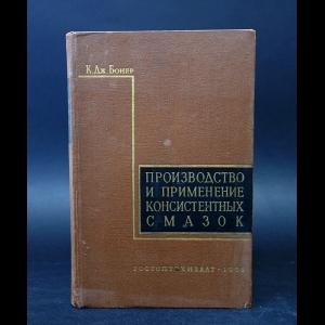Бонер К. Дж. - Производство и применение консистентных смазок