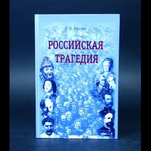 Болдин С.В. - Российская трагедия