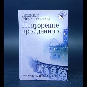 Миклашевская Людмила  - Повторение пройденного