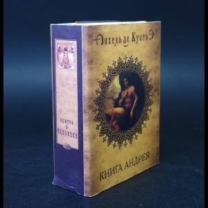 де Куатьэ Анхель - Книга Андрея (комплект из 3 книг)