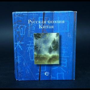 Авторский коллектив - Русская поэзия Китая. Антология