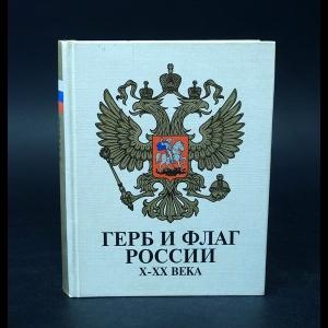 Артамонов Владимир, Фаизов Сагит, Винбахов Георгий - Герб и флаг России X-XX века