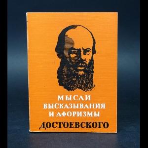 Достоевский Ф.М. - Мысли, высказывания и афоризмы Достоевского