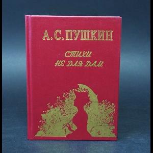 Пушкин А.С. - Стихи для дам