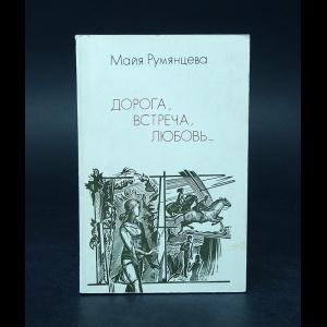 Румянцева Майя - Дорога, встреча, любовь... (с автографом)
