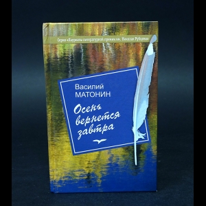 Матонин Василий - Осень вернется завтра