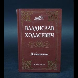 Ходасевич Владислав - В.Ф. Ходасевич Избранное