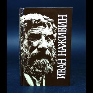 Наживин Иван - Иван Наживин. Собрание сочинений в 3 томах (комплект из 3 книг)
