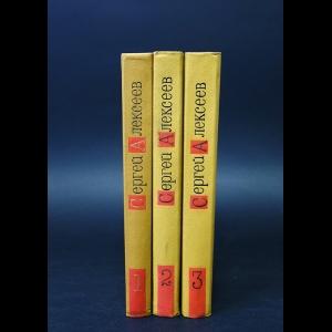 Алексеев Сергей - Сергей Алексеев. Собрание сочинений в 3 томах (комплект из 3 книг)