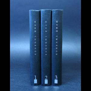 Тынянов Юрий - Юрий Тынянов. Собрание сочинений в 3 томах (комплект)