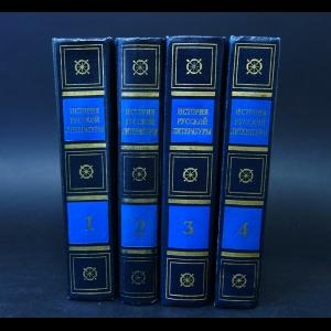 Авторский коллектив - История русской литературы (комплект из 4 книг)