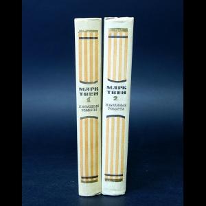 Твен Марк - Марк Твен Избранные романы в 2 томах (комплект из 2 книг)