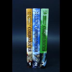 Добреньков В.И., Кравченко А.И. - Социология в 3 томах (комплект из 3 книг)