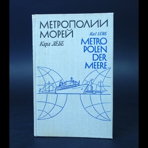 Лёбе Карл - Метрополии морей