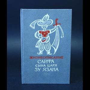 Авторский коллектив - Жизнеописание Сайфа сына царя Зу Язана