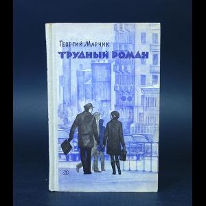 Марчик Георгий - Трудный роман