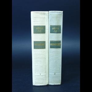 Ле Иван - Хмельницкий (комплект из 2 книг)