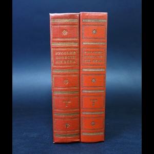 Авторский коллектив - Русские повести XIX века (70 - 90-х годов) (комплект из 2 книг)